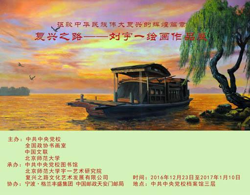 复兴之路—刘宇一绘画作品展在中共中央党校举办