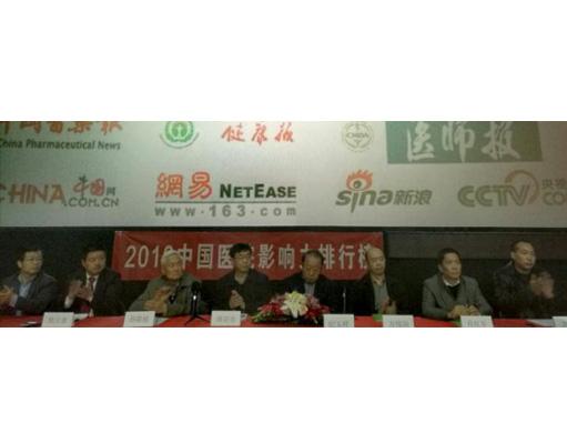 北京 徐立水/医信天下互联网医学标准委员会主任徐立水在现场做了《2016年...