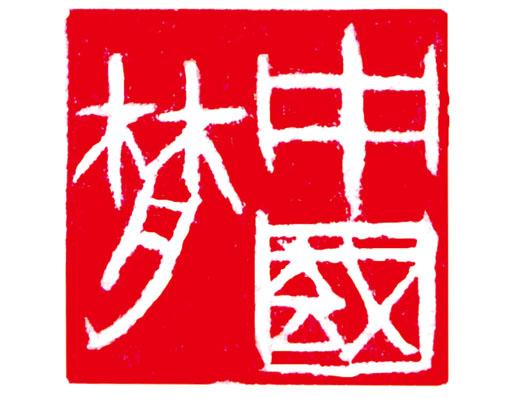 红色书法印章素材