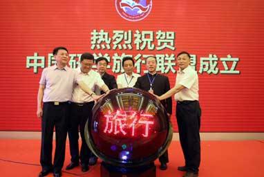 中国研学旅行联盟在红旗渠成立