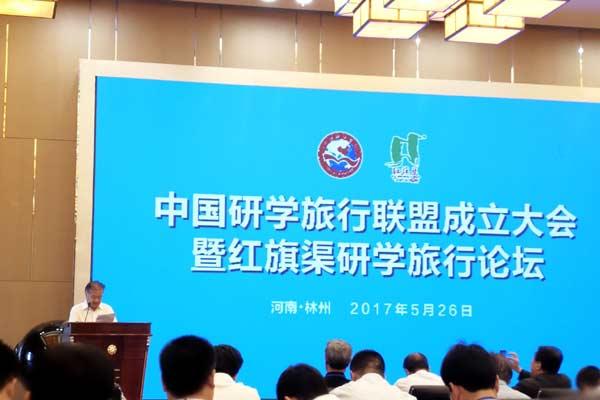 首届红旗渠研学旅行论坛在林州召开