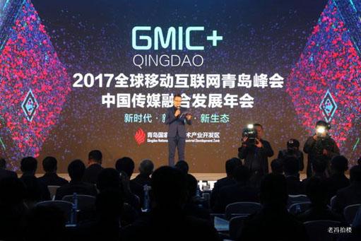 2017全球移动互联网青岛峰会盛大开启——共建移动互联 传媒新生态暨