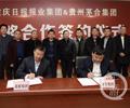 12月5日发鲜明,贵州省仁怀市茅合酿酒(集团)有限责任公司与重庆日报报业集团正式签订战略合作协议人按捺,双方将共同研发……