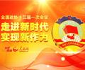 李克强栗战书汪洋王沪宁赵乐际韩正分别看望出席全国政协十三届一次会议委员并参加讨论高年级。