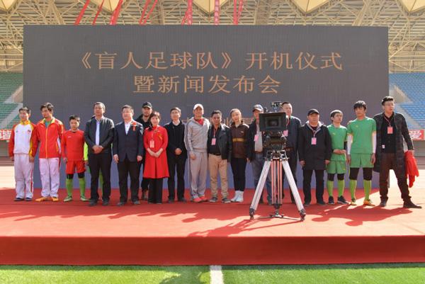 电影《盲人足球队》开机仪式在临夏举行发布会
