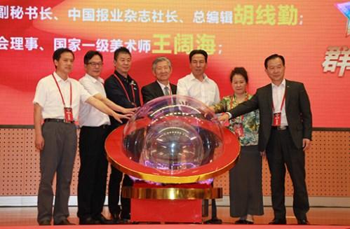北京群星视界上线启动仪式现场