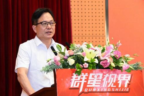 北京群星视界科技发展有限公司董事长邹平起致欢迎词