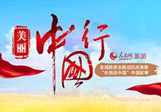 《美丽中国行》全域旅游成果展