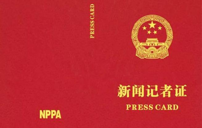 12月2日起全国统一换发新闻记者证